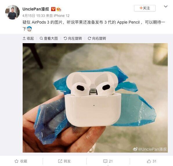 AirPods Weibo post